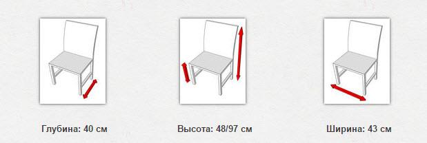 габаритные размеры стула BOSS II
