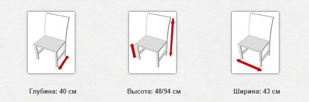 габаритные размеры стула BOSS IV