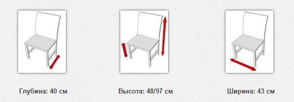 габаритные размеры стула BOSS IX