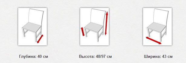 габаритные размеры стула BOSS VII