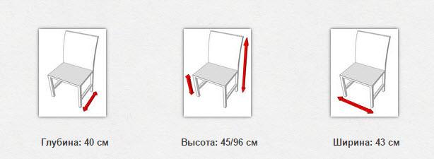 габаритные размеры стула BOSS XIII