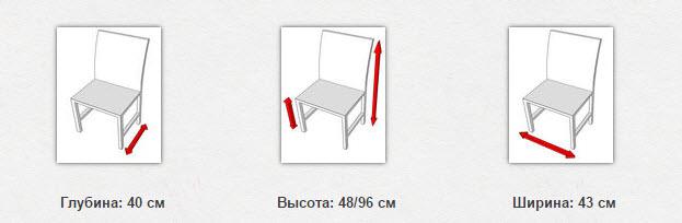 габаритные размеры стула BOSS XII