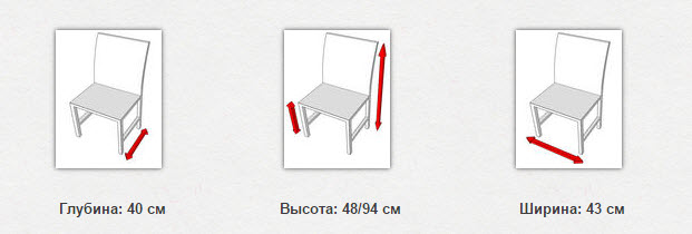 габаритные размеры стула BOSS XIV