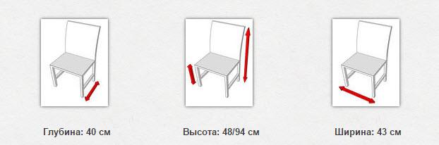 габаритные размеры стула BOSS X