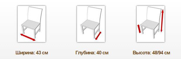 габаритные размеры стула MILANO I