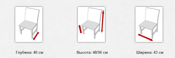 габаритные размеры стула  MILANO VI