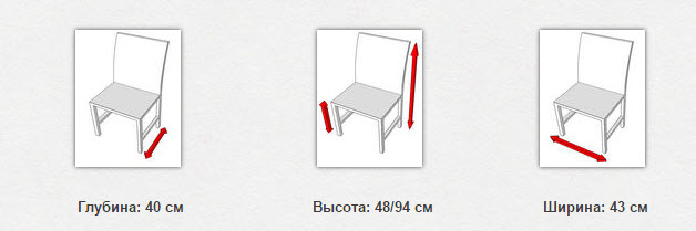 габаритные размеры стула  MILANO V