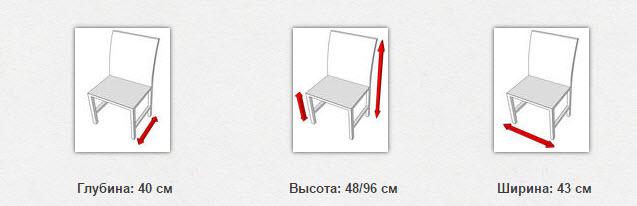 габаритные размеры стула MILANO