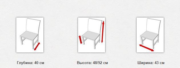 габаритные размеры стула NILO III