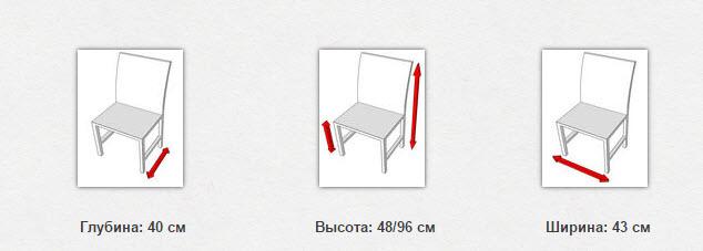 габаритные размеры стула NILO II
