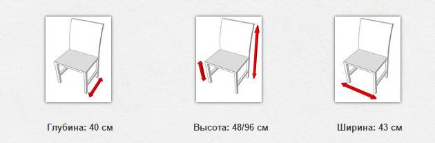 габаритные размеры стула NILO IV