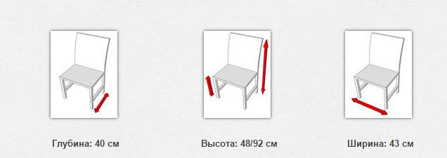 габаритные размеры стула NILO IX
