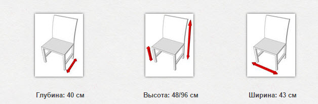 габаритные размеры стула  NILO I