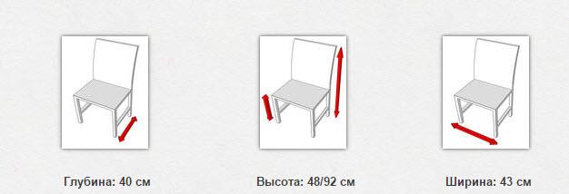 габаритные размеры стула NILO VIII