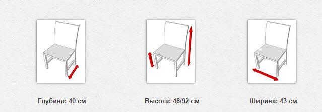 габаритные размеры стула NILO VII