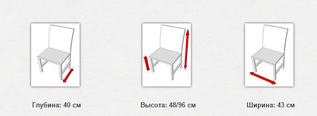 габаритные размеры стула NILO V