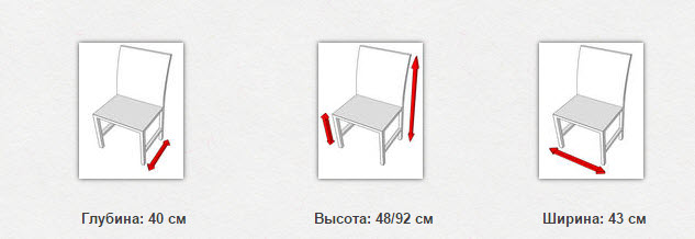 габаритные размеры стула NILO X