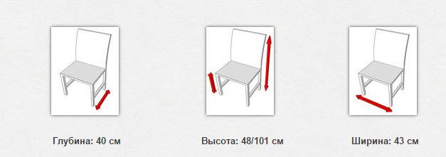 габаритные размеры стула PIANO I