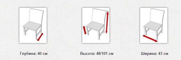 габаритные размеры стула PIANO